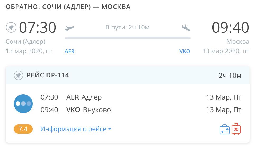 Билеты в Сочи на 11 дней за 4458 руб с человека, из Москвы