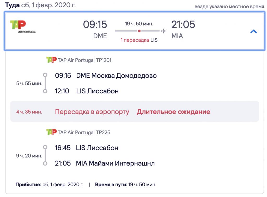 Летим в Майами через Лиссабон за 24 000 руб! Есть билеты с Декабря по Февраль
