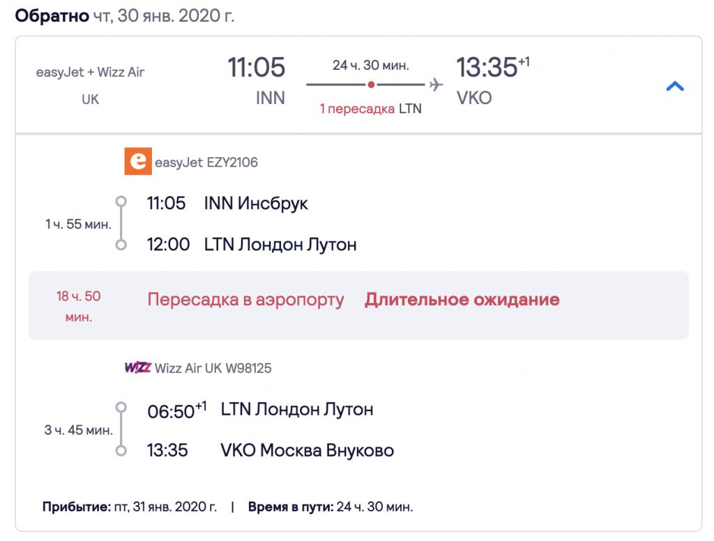 Москва - Австрия - Москва авиабилеты за 9600 в январе
