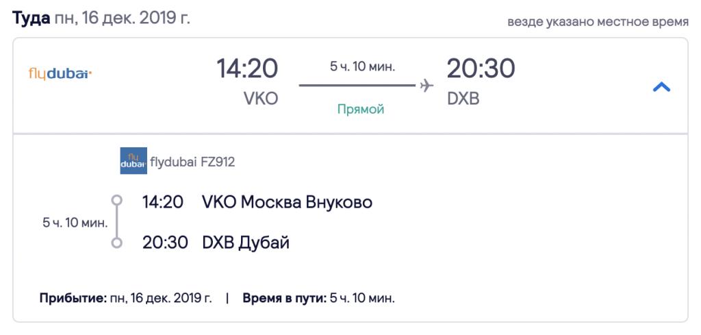 Летим в Дубай на 11 дней, в обе стороны за 13 247 руб!