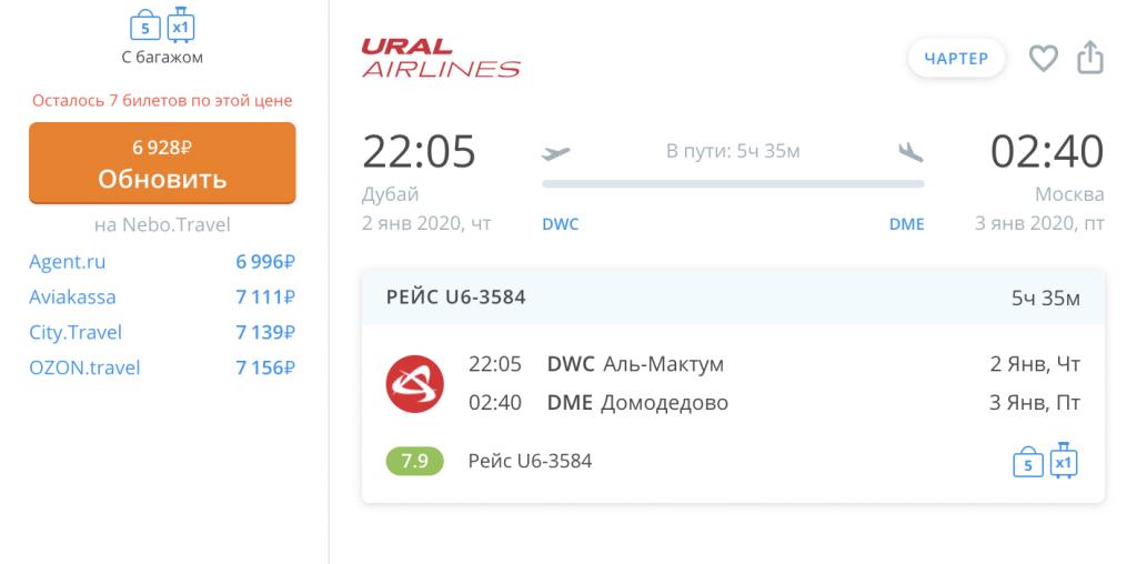 Прямой рейс в Дубай на Новый Год за 15 766 руб