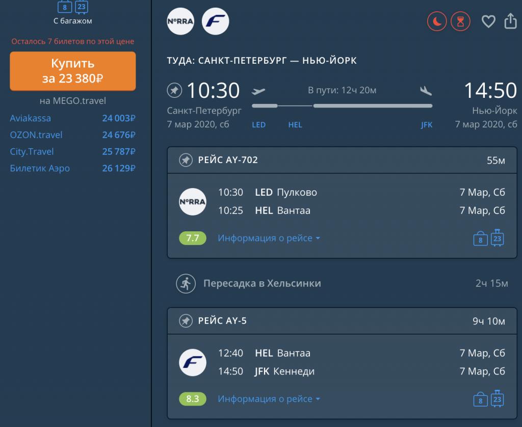 В Нью-Йорк из Санкт-петербурга через Хельсинки на 7 дней за 23 000