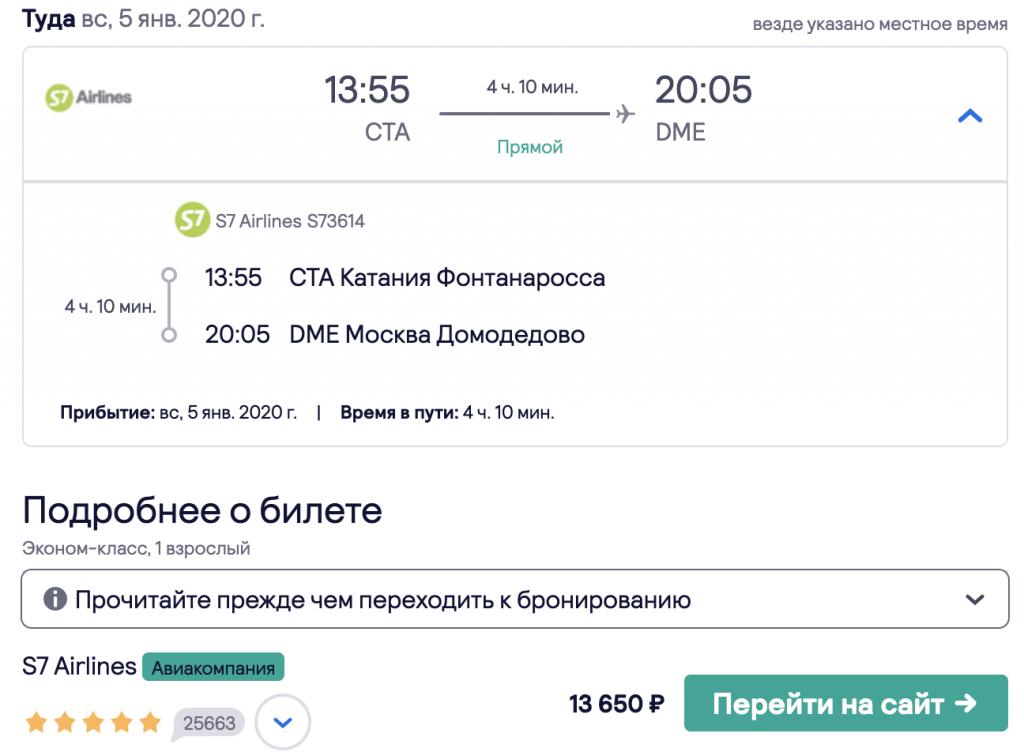 Билеты из Москвы на Мальту с 18 декабря, обратно через Катанию 5 января
