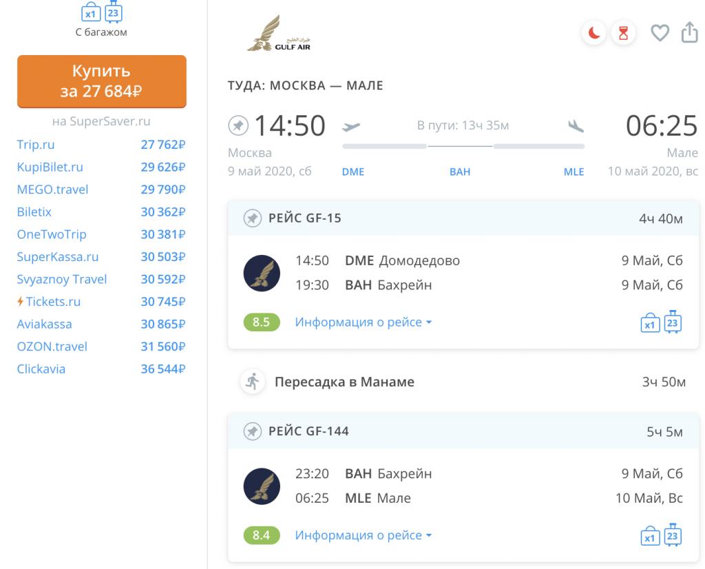 Из Москвы на Мальдивы за 27 600 на 8 дней в Мае!