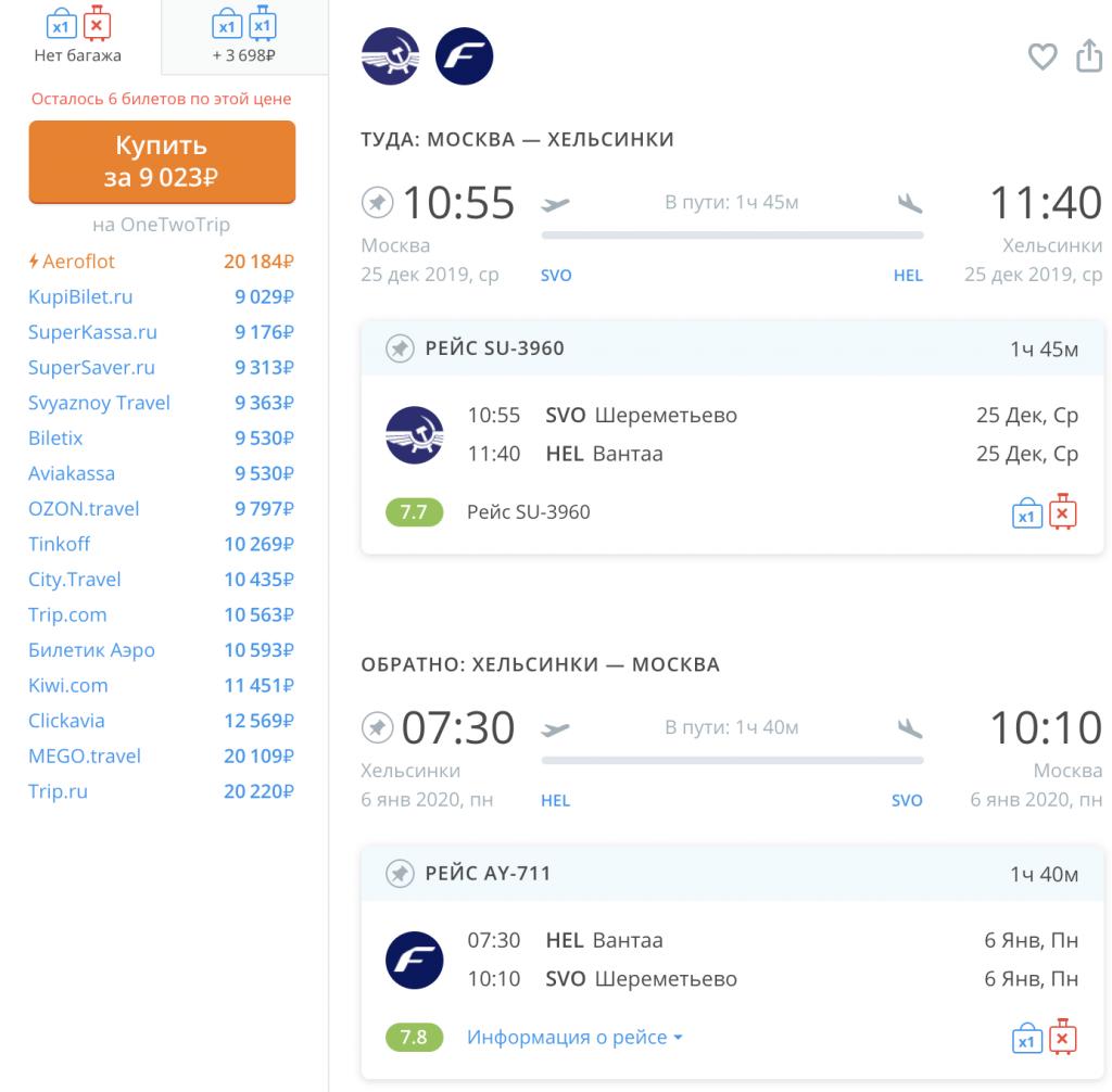 Прямые рейсы из Москвы в Хельсинки на Новый Год за 9 000