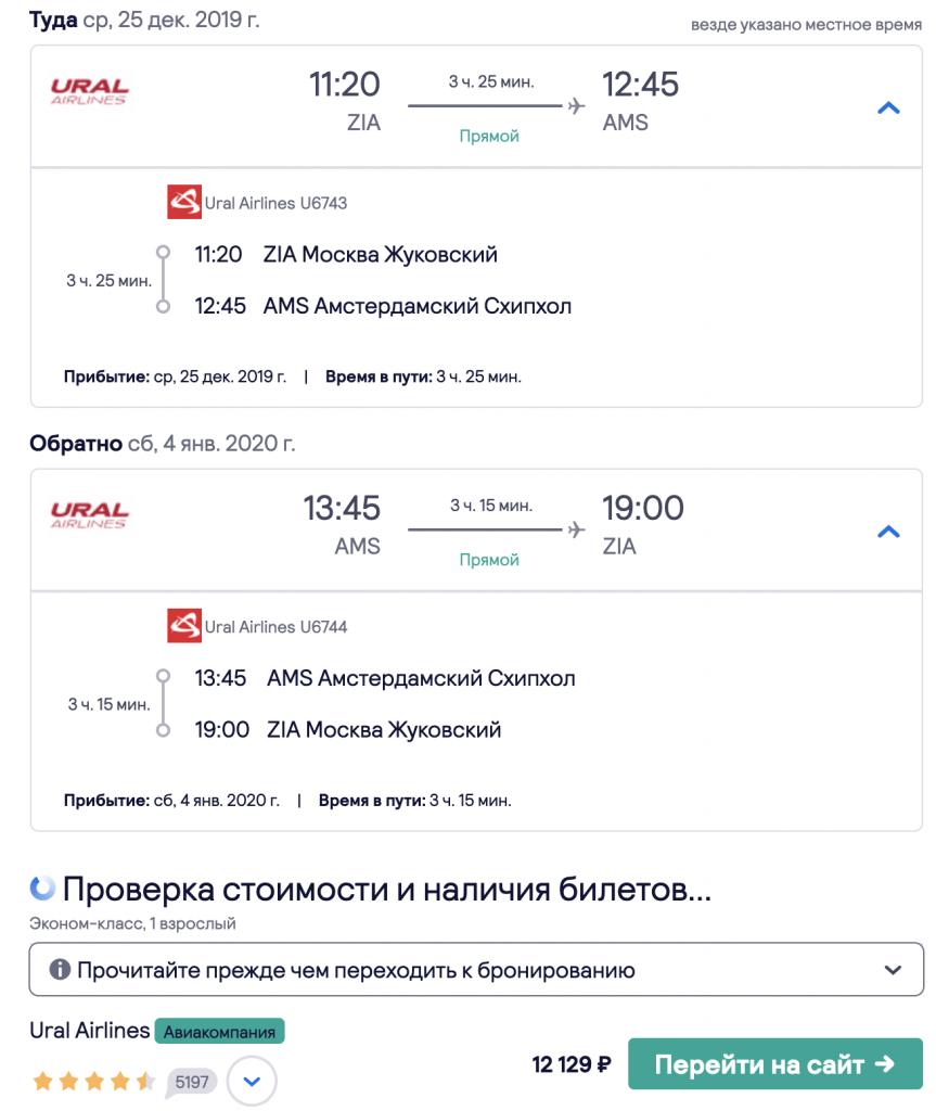 Прямой рейс в Амстердам из Москвы в новый год на 10 дней за 12 100