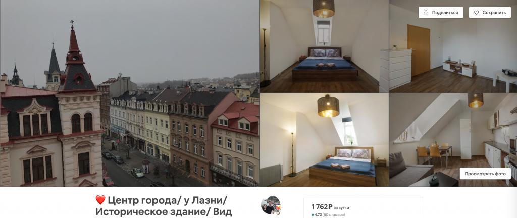 Прямой рейс из Москвы в Карловы Вары за 6 800₽ на Новый Год