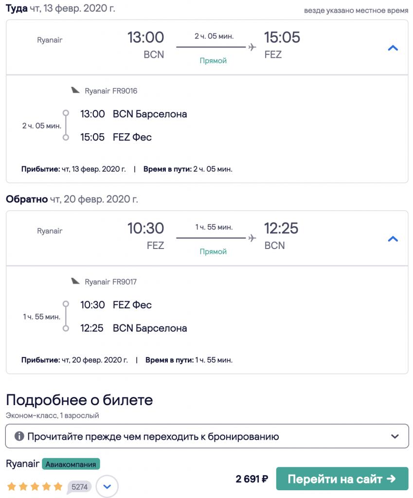 Прямые рейсы из Москвы в Жирона за 9 300₽, а из Испании в Фес и обратно за 2 000₽. Живем в Замке 19 века 1200₽