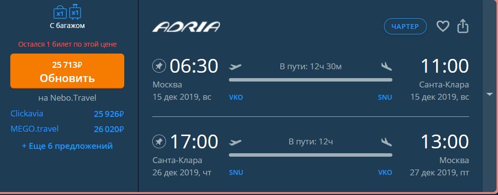 Летим на Кубу на 11 дней, в обе стороны за 25713