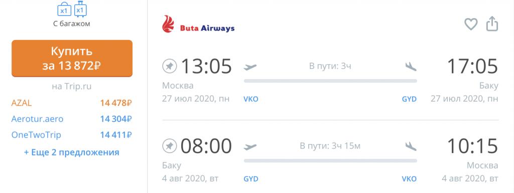 Дешевые авиабилеты: Берлин, Баку, Барселона, Казань