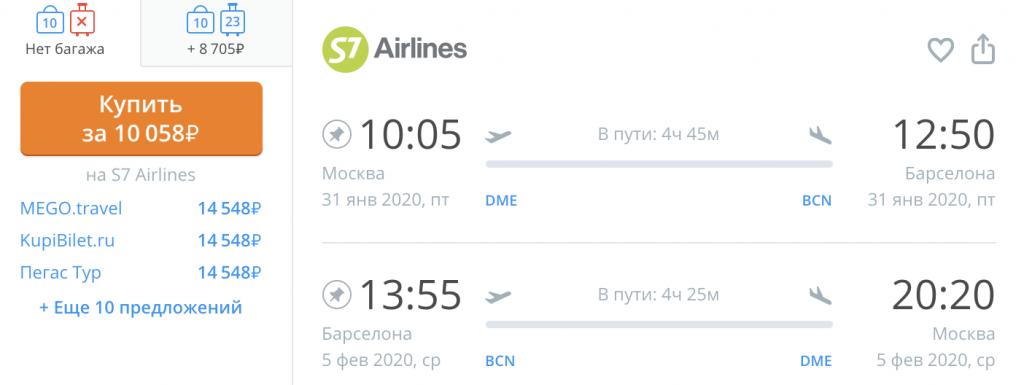 Распродажа на все направления S7 Airlines -  скидки до 60%: Неаполь, Токио, Пафос, Тиват, Верона, Инсбрук, Барселона, Турин!
