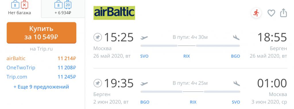 Выгодные авиабилеты: Берген (Норвежские фьорды), Мальдивы, Зальцбург, Краснодар, Самарканд