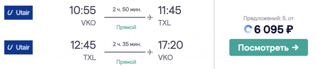 Прямые рейсы из Москвы в Германию в феврале до 7 000₽