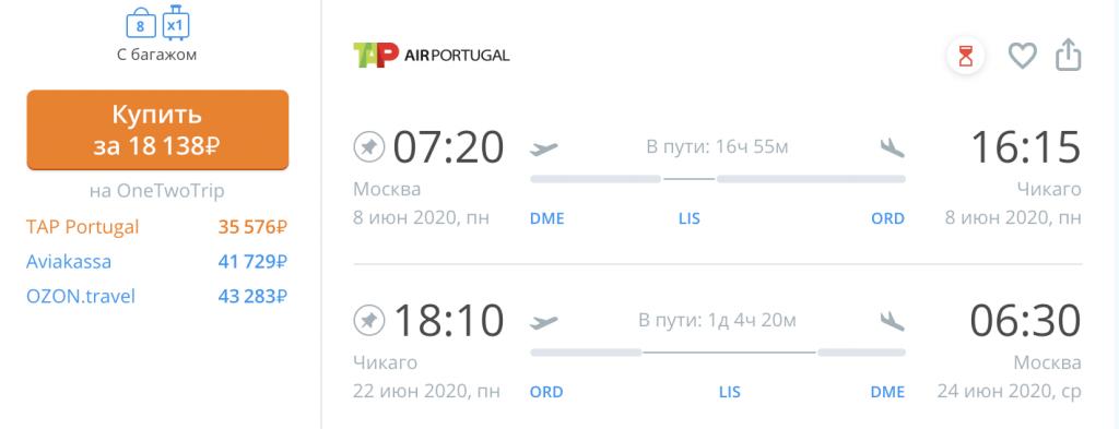 Авиабилеты из Москвы в Чикаго (США) 8 - 22 июня за 18 100₽! На обратном пути можем погулять в Лиссабоне 15 часов