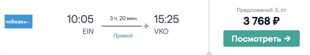 Самостоятельное путешествие по Европе! Москва ➞ Баден-Баден ➞ Страсбург ➞ Париж ➞ Амстердам ➞ Эйндховен ➞ Москва всего за 8900₽