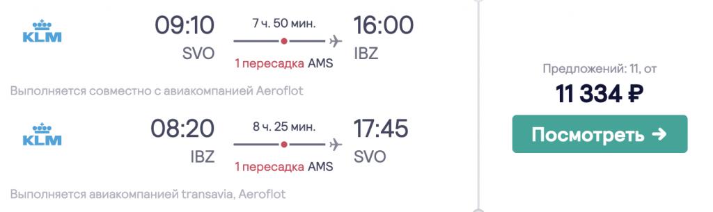 5 билетов из Москвы со скидками: Нью-Йорк, Ибица, Париж, Рио-де-Жанейро, Кот-д'Ивуар