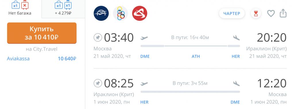 Дешевые авиабилеты из Москвы в Европу: Зальцбург, Ираклион, Рим,  Хорватия, Екатеринбург, Сочи