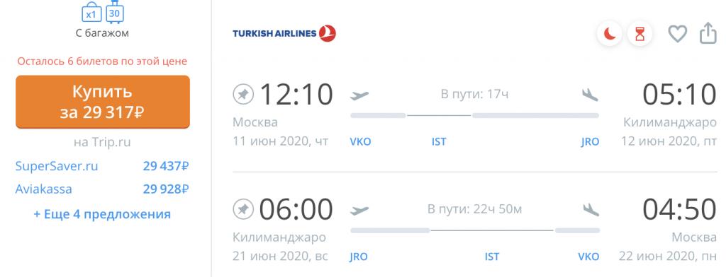 Авиабилеты Москва — Килиманджаро(Танзания) На 10 дней За 29317₽ с 11 Июня