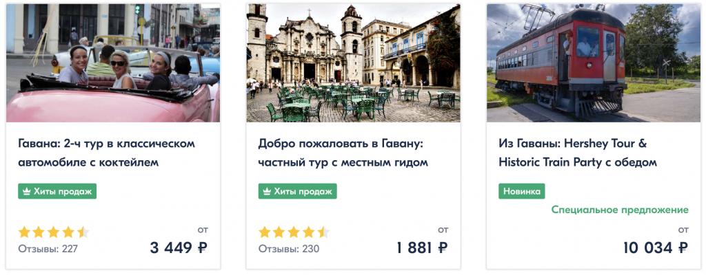 Подборка туров со скидками от 21 000₽ до 55 000₽ с человека: Куба, Доминикана, Израиль, Черногория