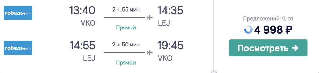Подборка выгодных авиабилетов из Москвы на февраль: Копенгаген, Карловы Вары, Лейпциг, Берлин, Зальцбург