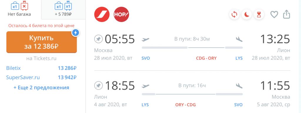 Авиабилеты из Москвы: Карловы Вары, Закинтос,  Лион, Агадир