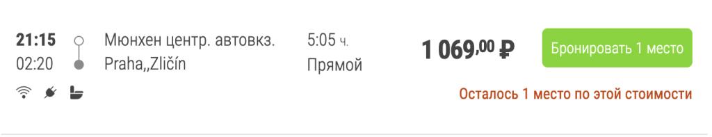 Путешествие Москва  → Будапешт → Вена → Мюнхен  → Прага → Карловы Вары →Москва за 11 000₽