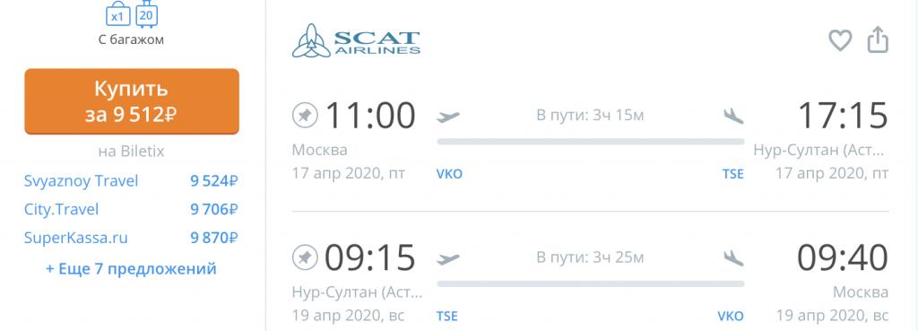 Подборка дешевых авиабилетов из Москвы: Дубай, Пиза, Эйлат, Нур-Султан, Зальцбург