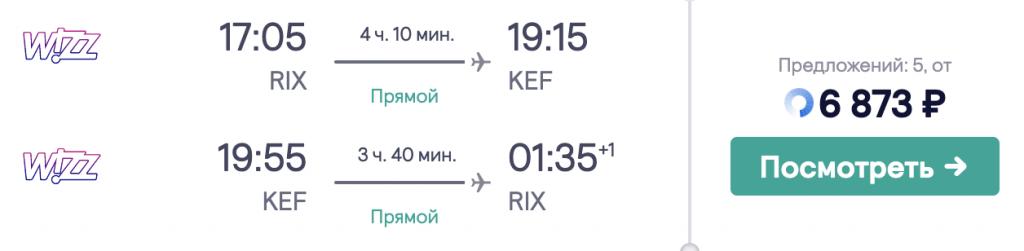 Распродажа авиабилетов из Москвы: Исландия, Шарм-эль-Шейх, Палермо, Себу, Инсбрук