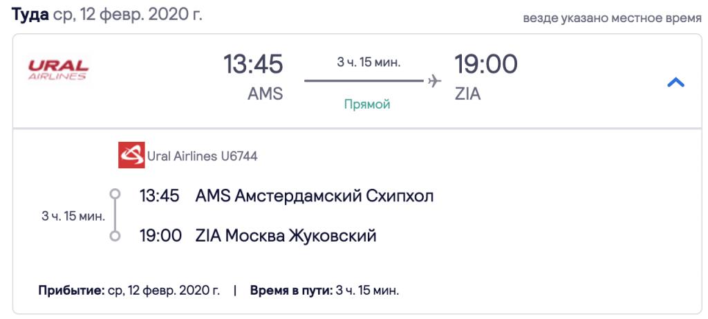 Путешествие из Москвы в Кёльн, на автобусах в Брюссель, Брюгге, Антверпен, а из Амстердама обратно - все за 11 000 ₽