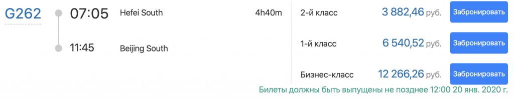Прямой рейс из Москвы в Китай (Хэфэй) за 13 800₽. На поезде едем в Сиань и Пекин. Смотрим Терракотовую армию и Великую стену.