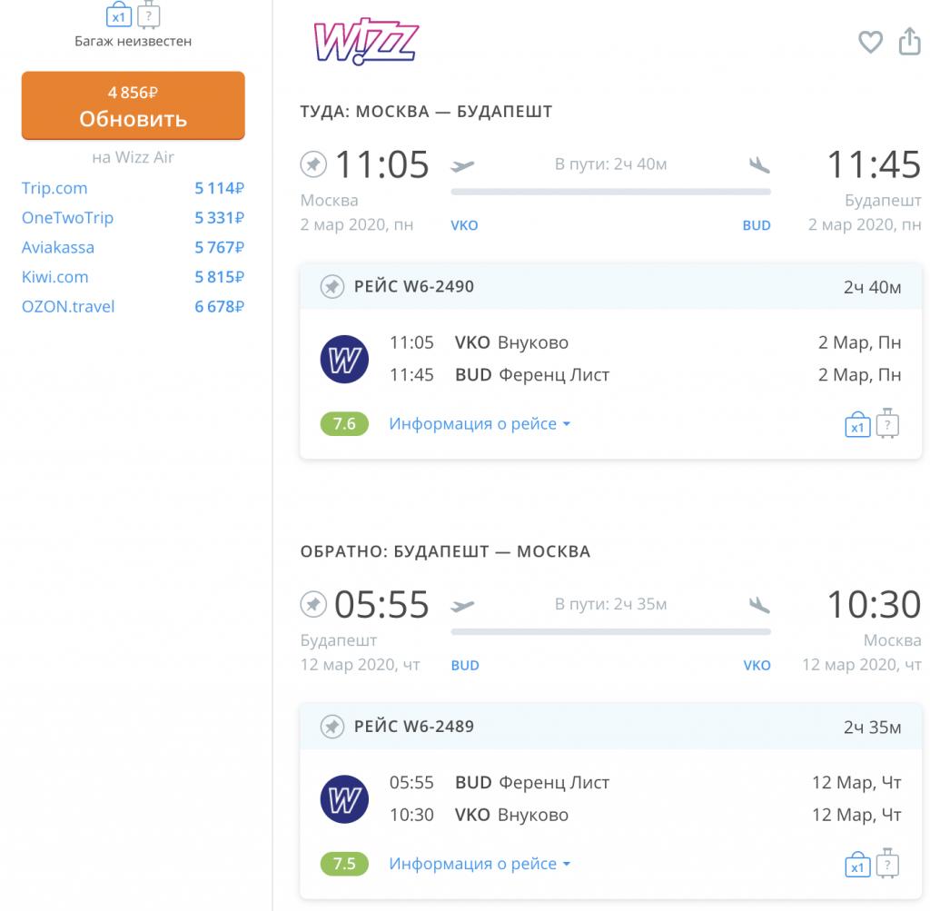 Прямой рейс из Москвы в Будапешт и обратно за 5 000₽. Из Будапешта в Копенгаген за 2 000₽ или в Исландию за 5 000₽