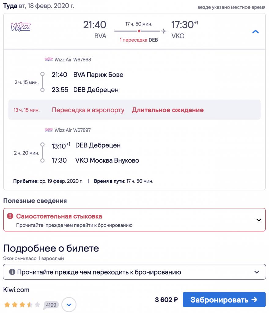 Путешествие Москва → Милан → Осло → Париж → Москва за 9 200₽!