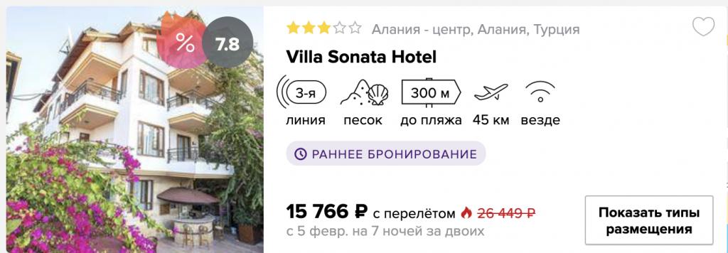 Подборка туров: В Сочи от 6300₽, Турцию от 7850₽, Испанию от 16000₽ - за человека на 7 дней!