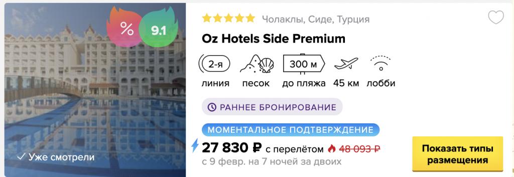Туры в Турцию Все Включено 🌟🌟🌟🌟🌟 Отели 5 звезд на 7 дней за 14 000₽ с человека!
