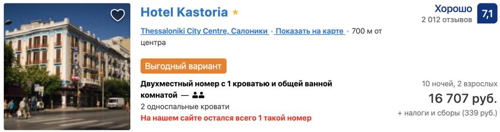 Прямые авиабилеты из Москвы в Салоники и обратно за 6 000₽ в Марте, туры с 8 марта от 25 000₽ с человека