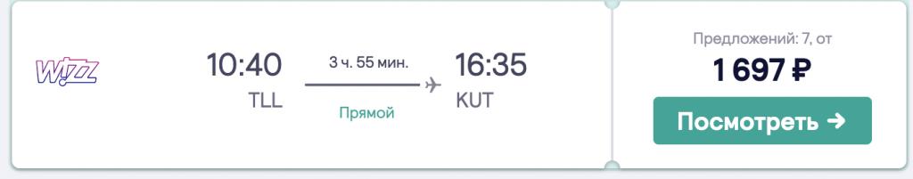 Из Москвы до Таллина на поезде и автобусе за 1 500₽! Авиабилеты из Таллина в одну сторону до 2 000₽: Кутаиси, Берлин, Дюссельдорф, Осло, Мальта, Стокгольм!
