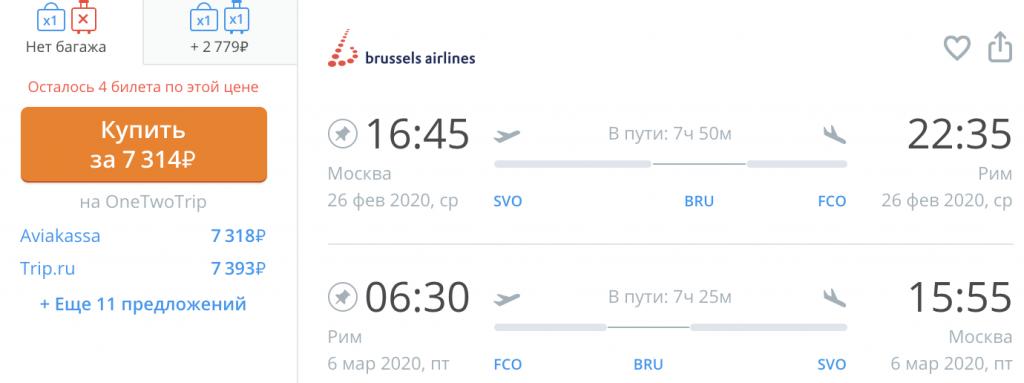 Авиабилеты в Рим из Москвы в феврале и марте за 7 300₽