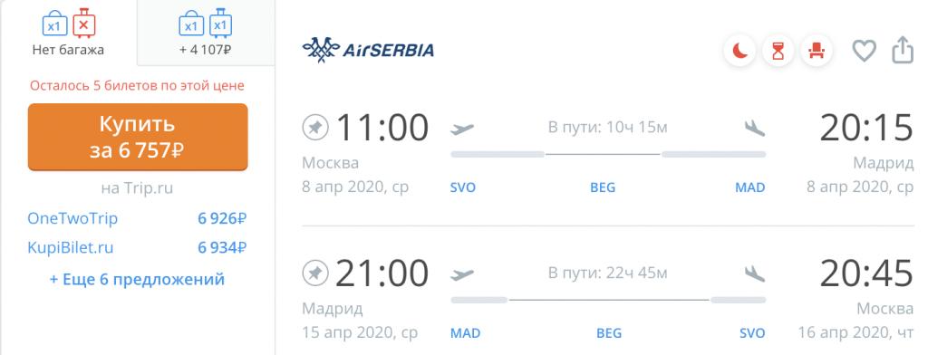Авиабилеты из Москвы в Мадрид в Апреле за 6 800₽ туда и обратно!