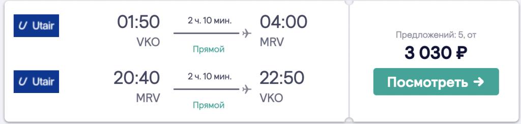 Авиабилеты из Москвы в Минеральные Воды в феврале за 3 000₽