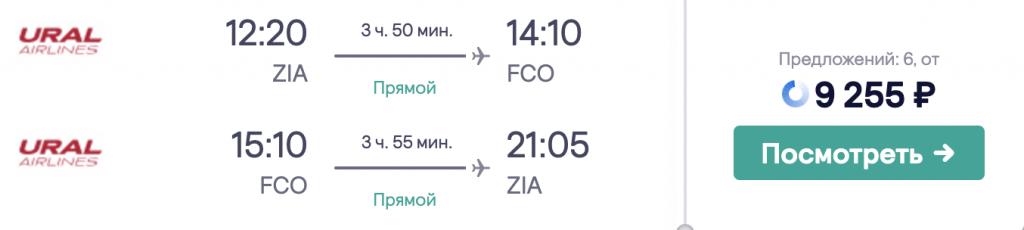 Подборка Прямых Рейсов в Италию из Москвы до 9 000₽:  Пиза, Венеция, Милан, Рим, Римини