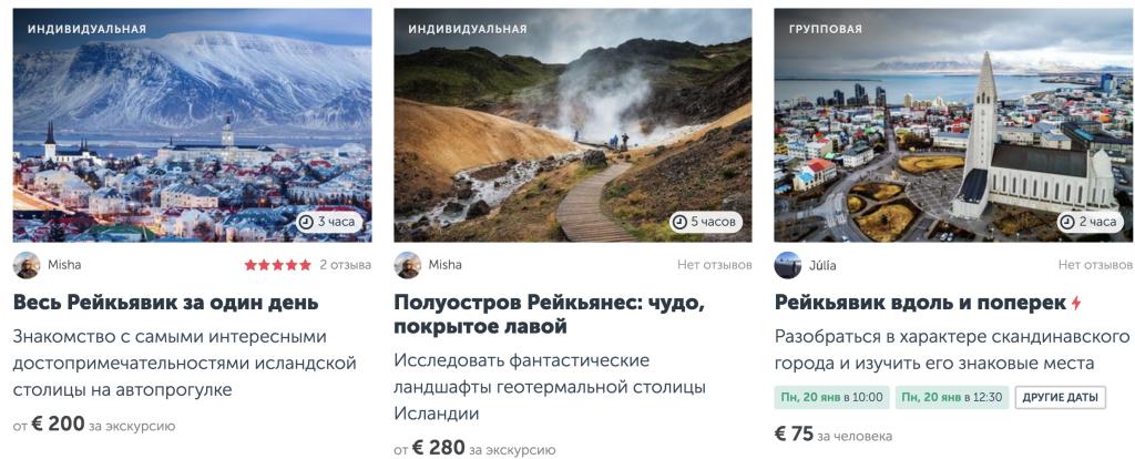 Авиабилеты из Москвы в Исландию (через Ригу) в Марте от 11 000₽. Экскурсии по Золотому кольцу Исландии