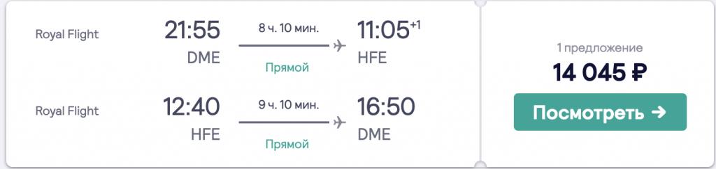 Прямой рейс из Москвы в Китай (Хэфэй) в Феврале за 14 000₽. На поезде в Пекин или Шанхай