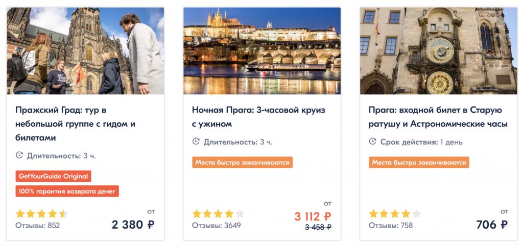 Прямой рейс в Прагу на 7 дней в феврале за 6 800₽
