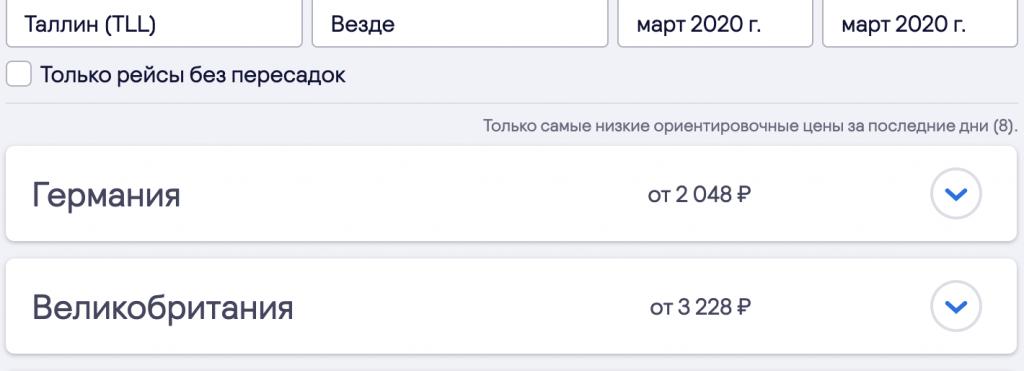 Последний день скидки до 50% на автобусные билеты LuxExpress! Из Москвы в Таллин, Ригу, Хельсинки и др! Период путешествия до 30.04.2020