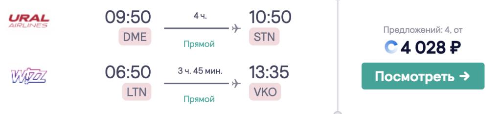 Прямой рейс Москва - Лондон от 3 836 ₽ 17-27 февраля