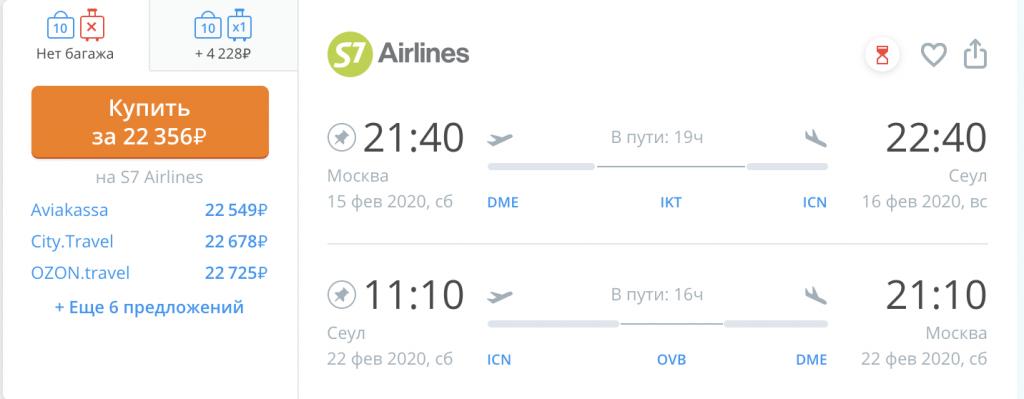 Авиабилеты из Москвы в Южную Корю (Сеул) 15 - 22 февраля за 22 300₽