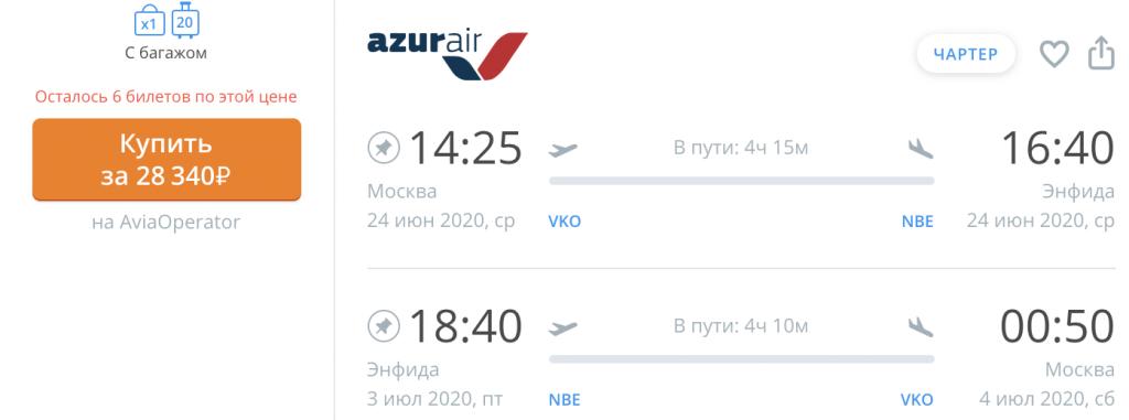 Прямой рейс Москва — Энфида(Тунис) На 9 дней За 28340₽ с 24 Июня