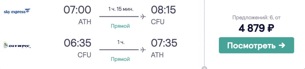 Авиабилеты на Греческие острова через Афины: Санторини, Корфу, Крит, Миконос, Родос