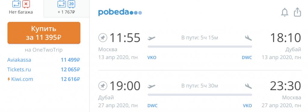Авиабилеты из Москвы: Вена, Дубай, Жирона, Калининград, Сочи