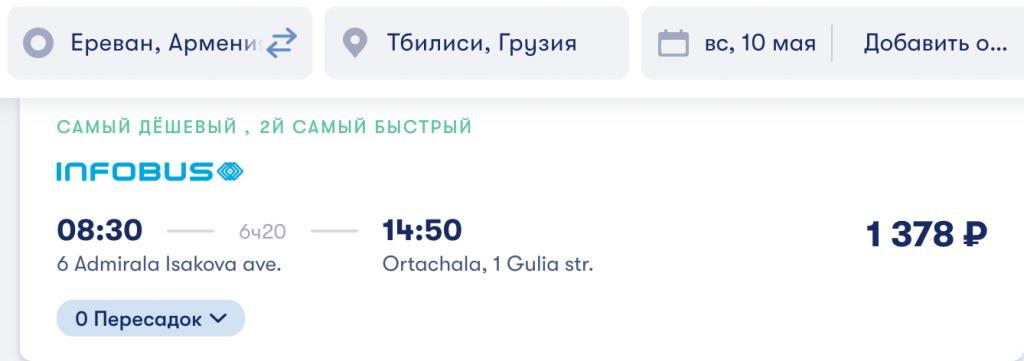 Путешествие Москва - Ереван - Тбилиси - Москва в одной поездке за 13800₽
